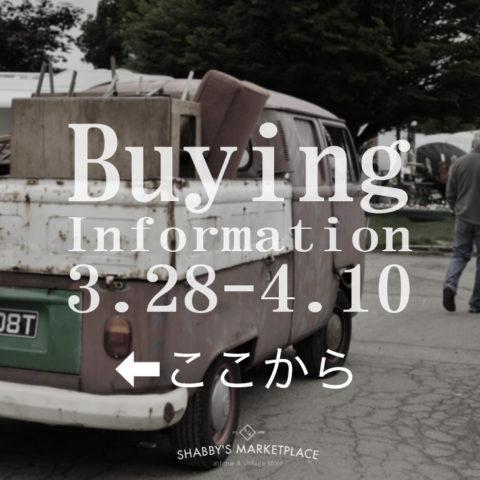 buying-info-201703-start