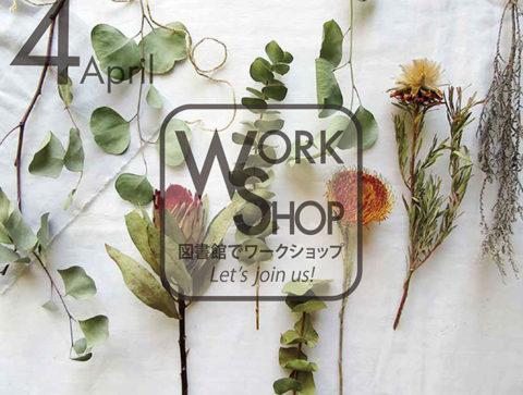 nakanoshima-workshop-main